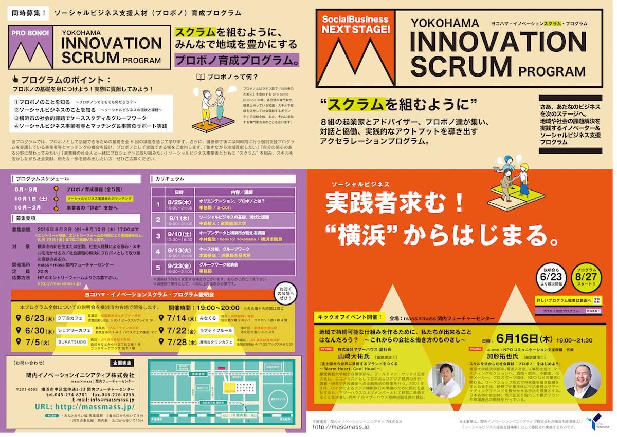 scrum_2016_表_0602_final
