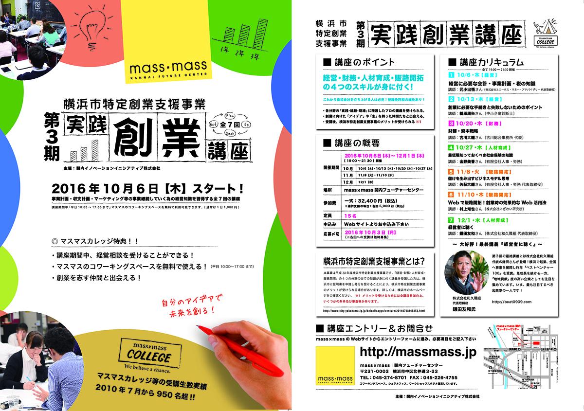 2016実践創業講座03チラシ(入稿データ)0906