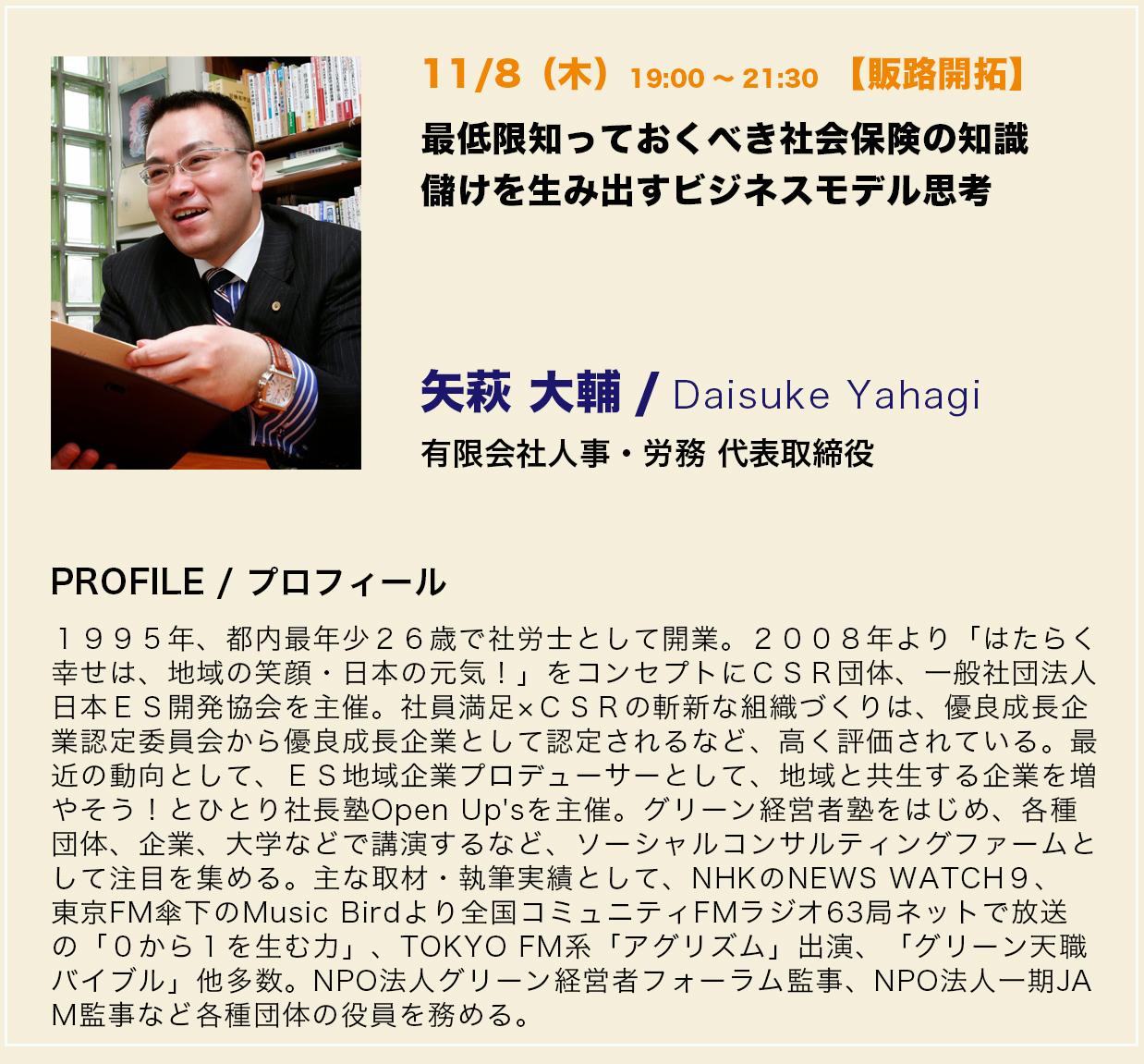 講師_矢萩2016