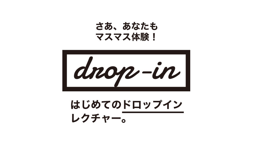 mass×mass 関内フューチャーセンターはじめてのドロップインガイド 〜マスマスしよう!〜