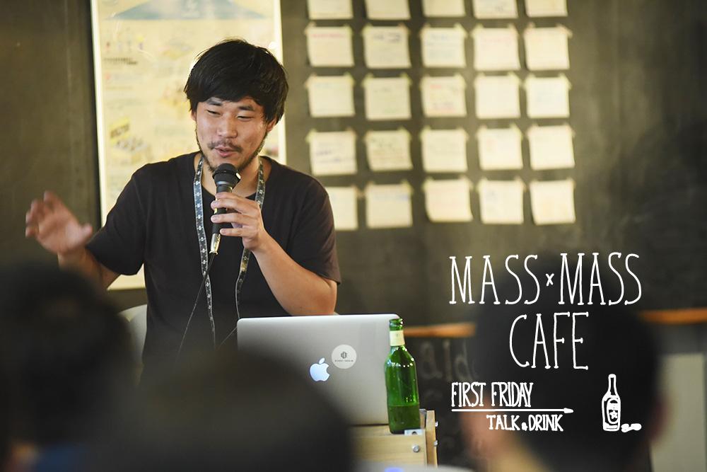"""これからの""""消費のあり方""""を考えよう!「ものをつくる人」と「ものをつかう人」のあたらしい関係性【mass×mass Cafe レポート!】"""