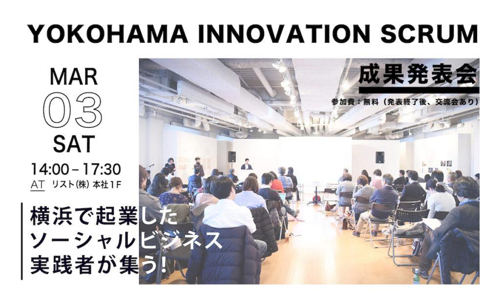 mass×mass 関内フューチャーセンターYOKOHAMA INNOVATION SCRUM PROGRAM成果発表会 〜横浜から発信!ソーシャルビジネスの5年先の未来を描こう〜