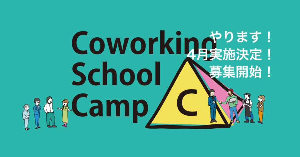 Co-working School Camp 募集開始!