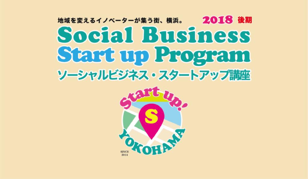 【2018】ソーシャルビジネス・スタートアップ講座  後期・募集開始!