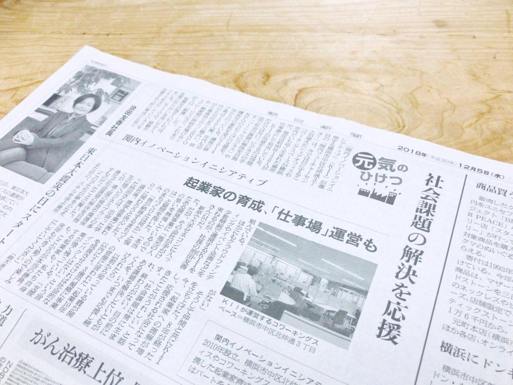 【メディア掲載】朝日新聞でご紹介いただきました!