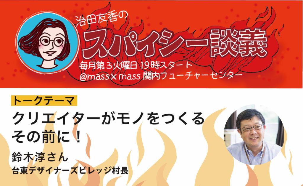 mass×mass 関内フューチャーセンター治田友香のスパイシー談義『クリエイターがモノをつくる、その前に!』