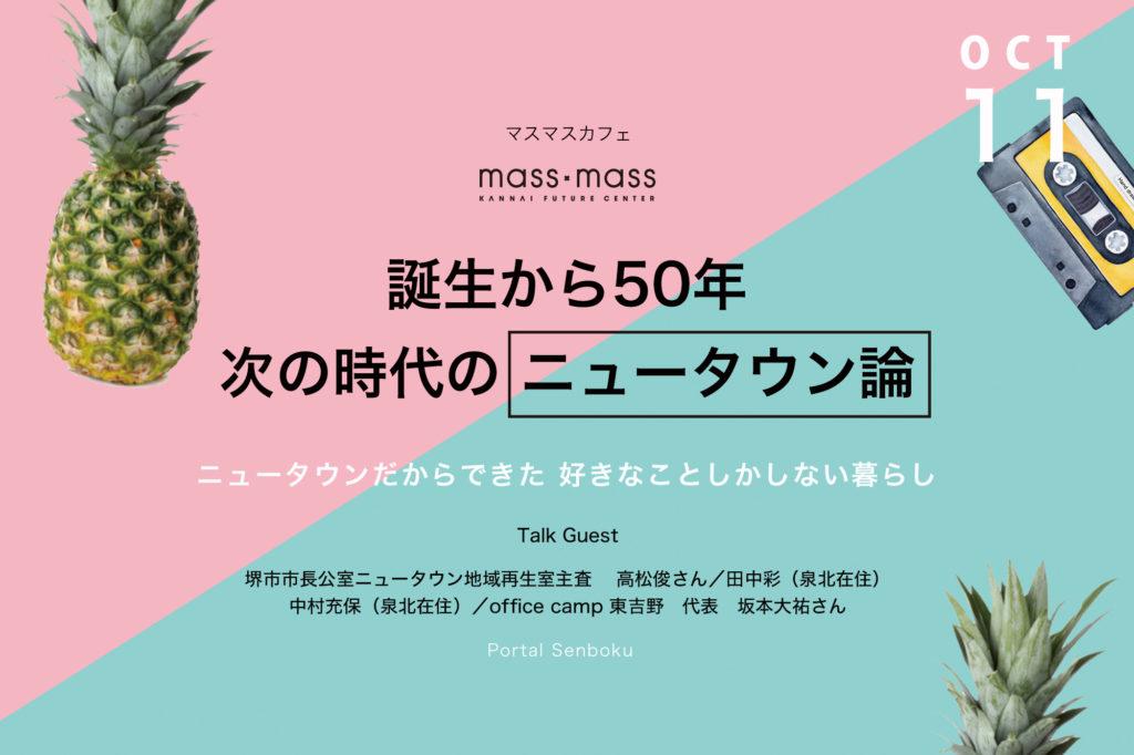 【10/11】マスマスカフェ|誕生から50年 次の時代のニュータウン論