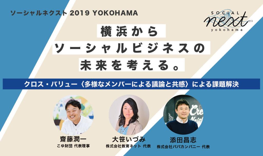 ソーシャルネクスト 2019 YOKOHAMA