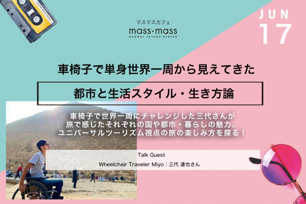 【1/17】マスマスカフェ|車椅子で単身世界一周から見えてきた【都市と生活スタイル・生き方論】